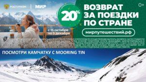 Тур на Камчатку с кэшбэком от карты мир